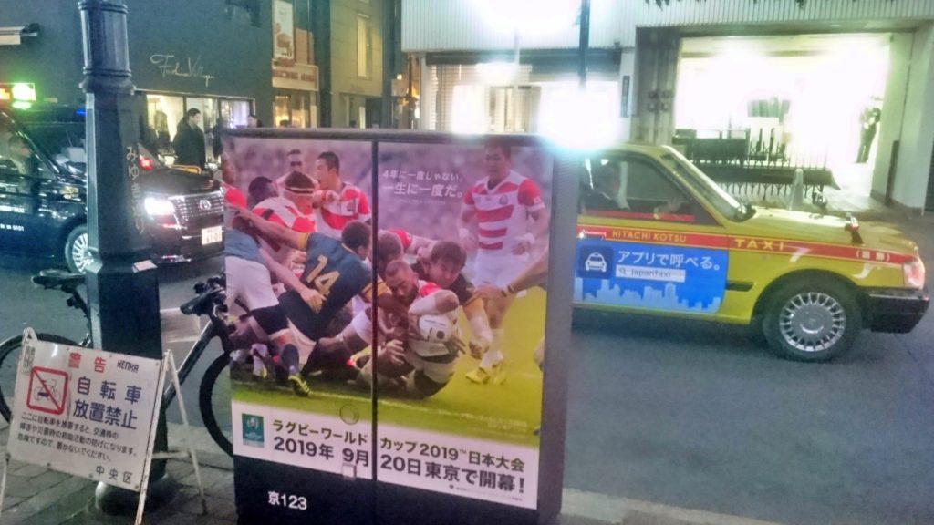 Rugby World Cup Werbung in Tokyo (Foto: Ben Fischer / Benanza.Pix)